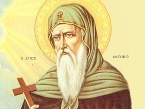 День святого Антонио