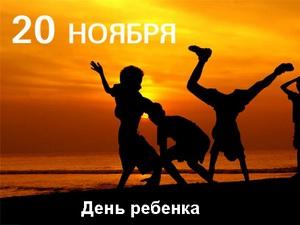 Поздравления со Всемирным днём ребёнка