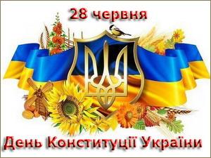 Поздравления с днём конституции Украины