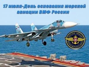 Поздравления с днём морской авиации