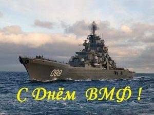 Поздравления с днём Военно-Морского Флота