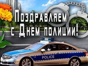 Поздравления с днём полиции
