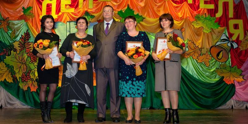 Поздравления с днём учителя