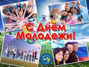 Поздравления с днём молодёжи России