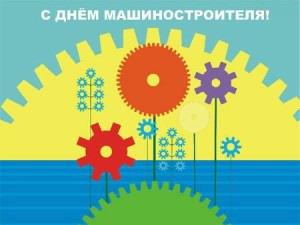 День машиностроителя в России