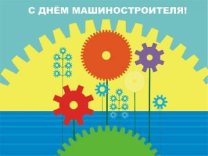 День машиностроителя в Украине