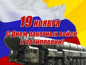 День ракетных войск и артиллерии в России