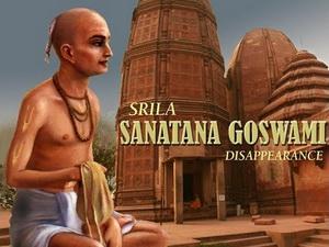 Шрила Санатана Госвами (день ухода)