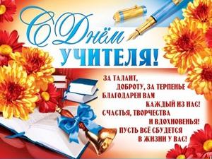 День учителя в Беларуси