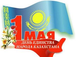 Праздник единства народа Казахстана