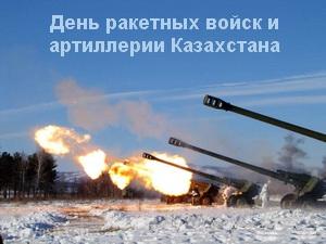 День ракетных войск и артиллерии в Казахстане