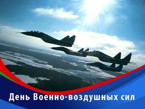 День Военно-воздушных сил и войск противовоздушной обороны Беларуси