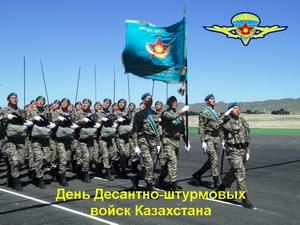 День Десантно-штурмовых войск Казахстана