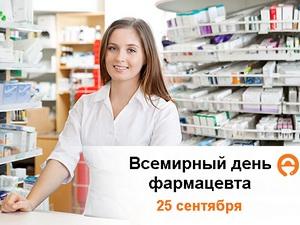 Всемирный день фармацевта