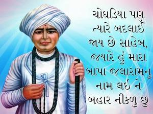 Jalaram Bapa Jayanti