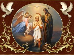 Крещение Господне (Святое Богоявление) (восточный обряд)