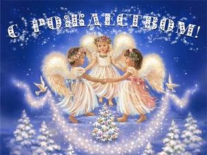 Рождество Христово (западный обряд)
