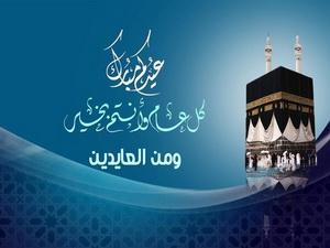 Sacrifice Feast (Eid al-Adha)