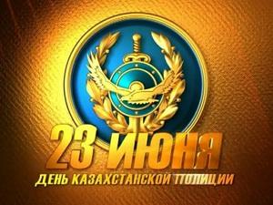 День полиции в Казахстане