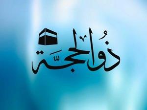 Начало месяца Зуль-хиджа