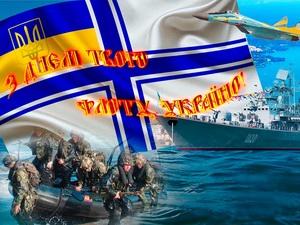 День Военно-морских сил Вооруженных Сил Украины