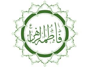 Martyrdom of Fatimah
