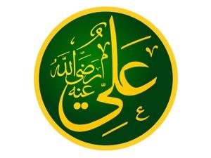 Birth of Imam Ali
