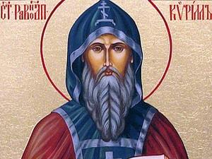 Святой равноапостольный Кирилл, учитель Словенский