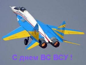 День Воздушных сил Вооруженных сил Украины