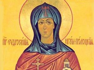 День преподобной Евфросинии, игумении Полоцкой