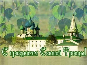 День святой Троицы, Пятидесятница (восточный обряд)