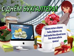 Международный день бухгалтерии. Поздравления
