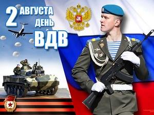 День ВДВ России. Поздравления