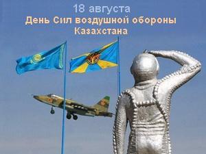 День Сил воздушной обороны Казахстана. Поздравления