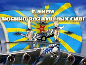 День ВВС России. Поздравления
