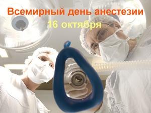 Всемирный день анестезии. Поздравления