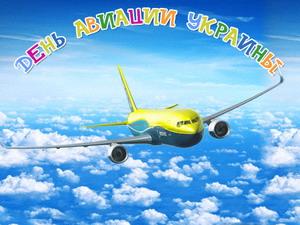 Поздравления с днём авиации Украины