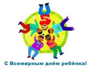 Всемирный день ребёнка. Поздравления