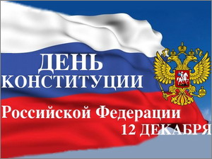 Поздравления с днём конституции России