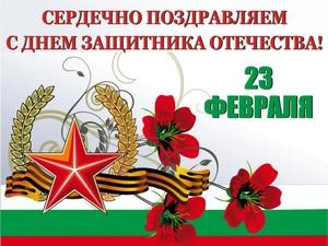 День защитника Отечества в Беларуси. Поздравления