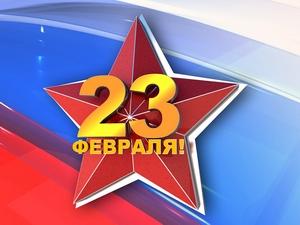 День защитника Отечества в России. Поздравления