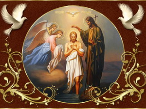 Крещение Господне у западных христиан. Поздравления