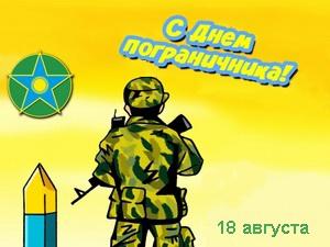 День пограничника в Казахстане. Поздравления