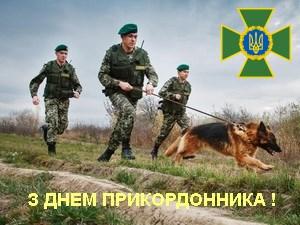 День пограничника в Украине. Поздравления