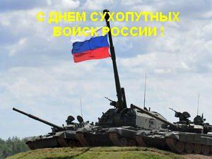 День Сухопутных войск России. Поздравления