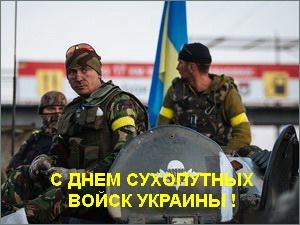 День Сухопутных войск Украины. Поздравления