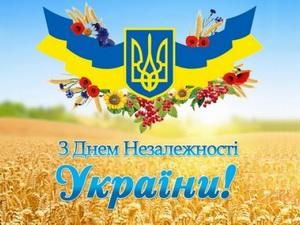 Поздравления с днём независимости Украины
