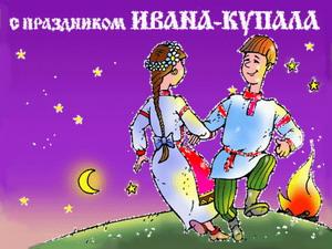 Поздравления с днём Ивана Купалы
