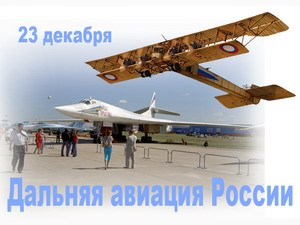 Поздравления с днём дальней авиации