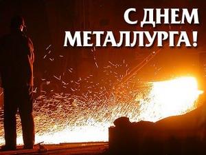 Поздравления с днём металлурга